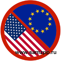 Бойкот товаров США и ЕС